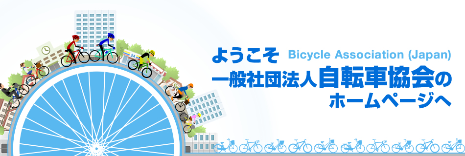 BICYCLE ASSOCIATION (JAPAN)