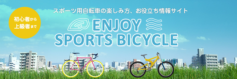 ENJOY SPORTS BICYCLE